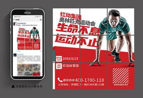 大气红动集团运动会微信朋友圈9宫格设计