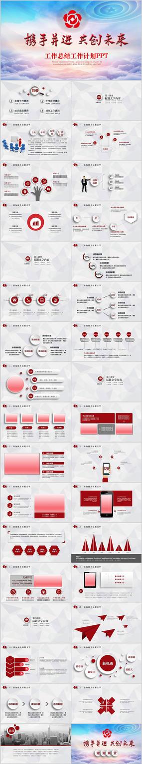 大气南京银行金融理财PPT模板