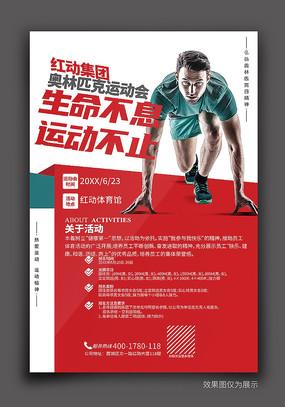 高端大气红动集团运动会海报设计