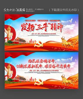 红色大气发扬三牛精神新年贺词党建海报展板