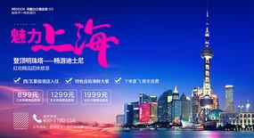 简约大气上海旅游宣传背景板设计