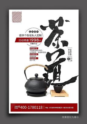 简约高端茶叶促销宣传海报设计