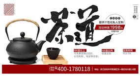 简约时尚茶叶促销活动背景板设计