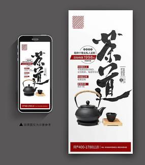 简约时尚茶叶促销手机端海报设计