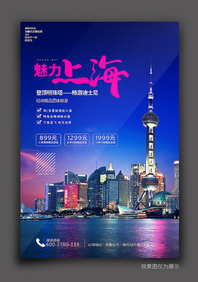 精美创意上海旅游宣传海报设计