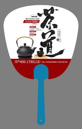 精致大气茶叶促销广告扇设计