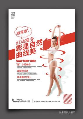 精致时尚减肥瘦身活动宣传海报设计