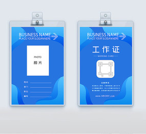 蓝色斑块商务工作证