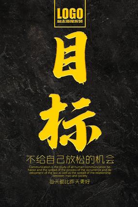 目标企业文化宣传海报