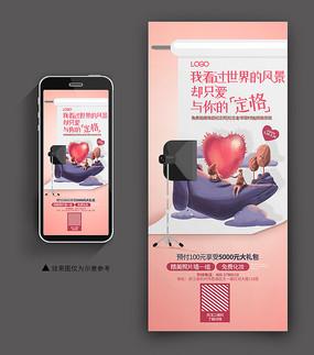 情人节手机端海报