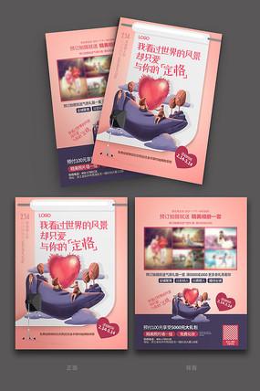 情人节宣传单