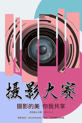 时尚简约大气摄影大赛宣传海报模板