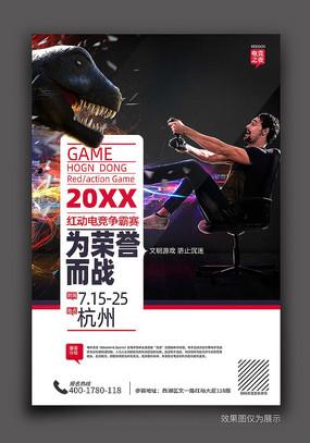 時尚簡約電競爭霸賽比賽現場海報設計