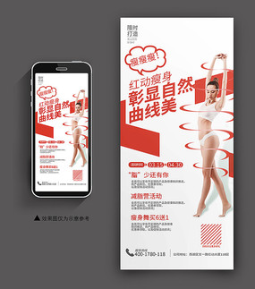 时尚简约减肥瘦身活动宣传手机端海报设计