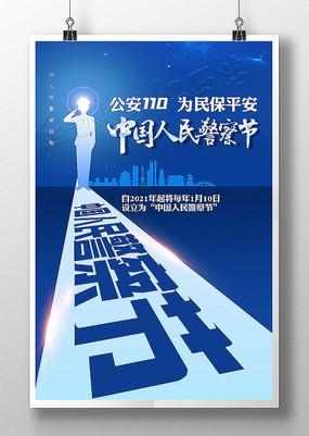 首個中國人民警察節中國110宣傳日展板