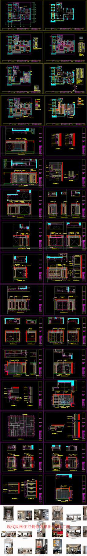 现代风格住宅装修效果图CAD施工图