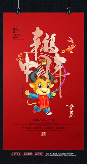 幸福中國年2021春節海報