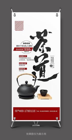 原创大气茶叶促销活动X展架设计