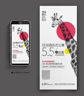 原创房地产手机端海报广告设计