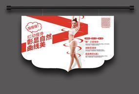 原创精美减肥瘦身活动吊旗广告设计