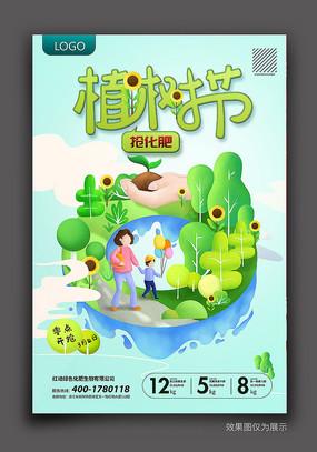 植树节化肥促销活动海报