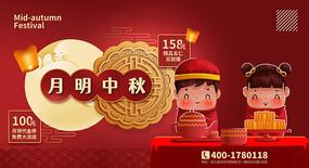 中秋节背景板