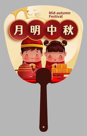 中秋节广告扇