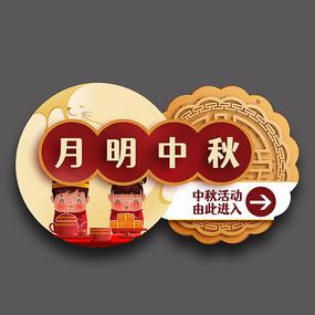 中秋节指引牌