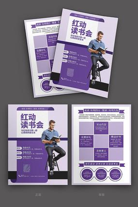 紫色時尚讀書會活動宣傳單設計