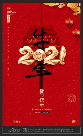 2021春节牛年海报