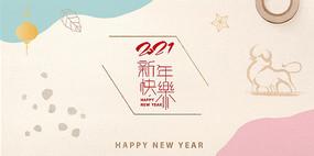 2021年新年简洁风海报