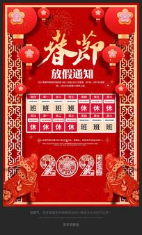 2021牛年春节放假通知海报