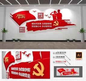 3D红色青年寄语学校口号文化墙