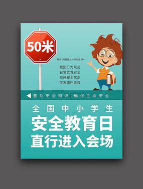 安全教育日指引牌
