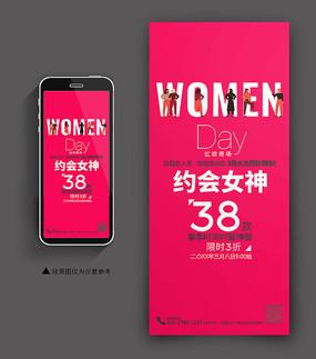 创意时尚38妇女节手机端海报设计
