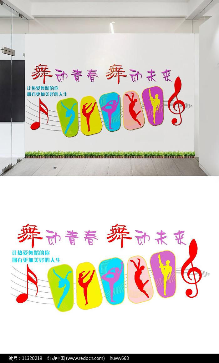 创意舞蹈教室文化墙设计