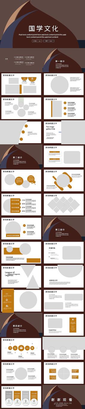 传统文化国学文化PPT模板