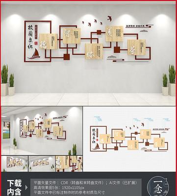 德智体美劳新中式校园文化墙