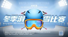 冬季滑雪背景板