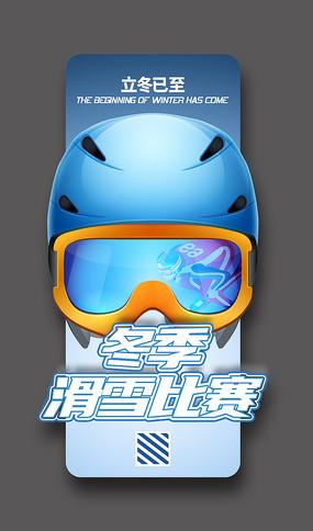 冬季滑雪地贴