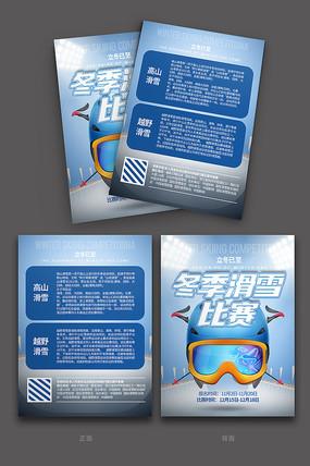 冬季滑雪宣传单