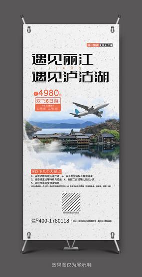 高端大气丽江旅游活动宣传X展架设计