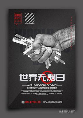 高端黑色世界無煙日活動宣傳海報設計