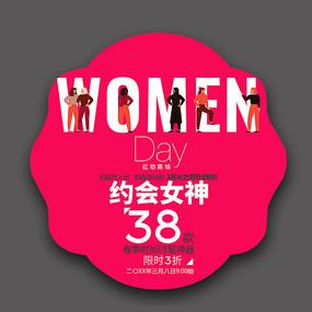 高端精美38妇女节活动促销地贴广告设计