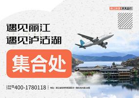 高端时尚丽江旅游活动接站牌设计