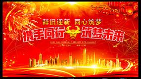 紅色大氣2021新年晚會年會舞臺背景板