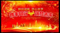 红色大气2021新年晚会年会舞台背景板