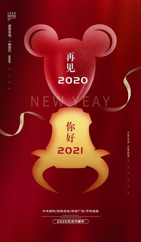 红色简约创意2021春节新年快乐海报