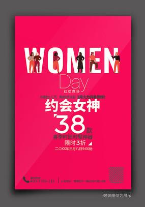 簡約時尚38婦女節促銷活動海報廣告設計