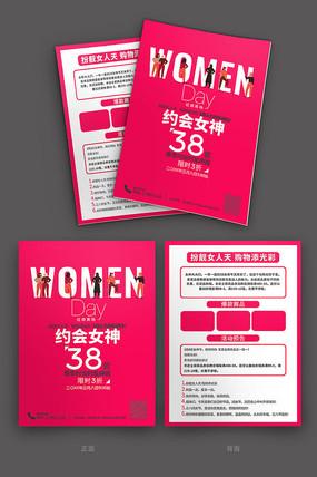精美大气38妇女节活动宣传单设计